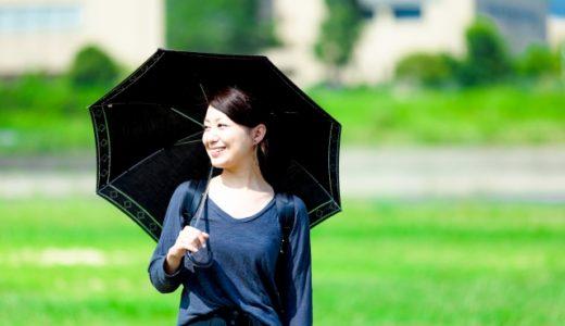 目指せ美白!春から始める日焼け対策 焼けない日傘選び ~2つのポイント~