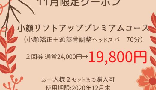 【お一人様2セットまで】11月限定クーポン販売中!!