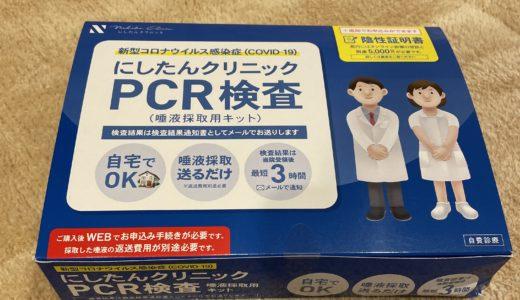 PCR検査を受けました