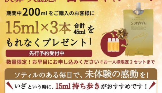 【人気ホームケア商品】ソティル増量キャンペーン始まりました♪