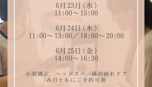 【今週の空き状況】6月22日(火)~6月27日(日)