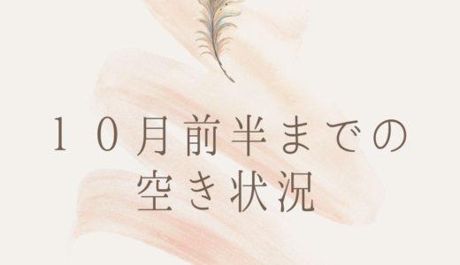 【ご予約受付中!】10月前半までの空き状況 ※9/18更新